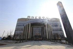 南京汇金中心